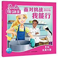 Facing Challenges I Can Do Barbie Learning Talent Picture Story: Cooking the Perfect Dinner(Chinese Edition)