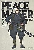 PEACE MAKER 5 (集英社文庫(コミック版))