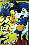 疾風天国風のクロノア 第2巻 (てんとう虫コミックス)