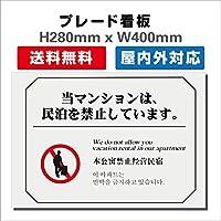 プレート看板 送料無料 民泊禁止看板H280xW400mm (四隅穴あけ加工なし)