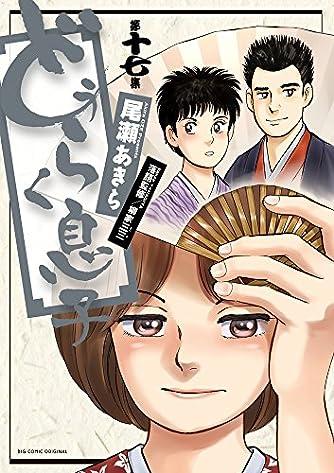 どうらく息子 (17) (ビッグコミックス)