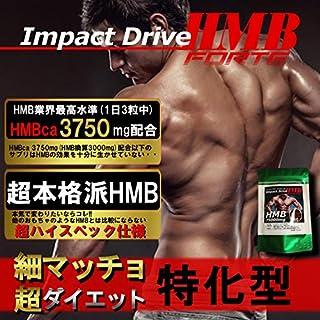 業界最高水準のHMB配合量! 超コスパHMB Impact Drive サプリ 60粒 (タブレットタイプ) ダイエット/プロテイン