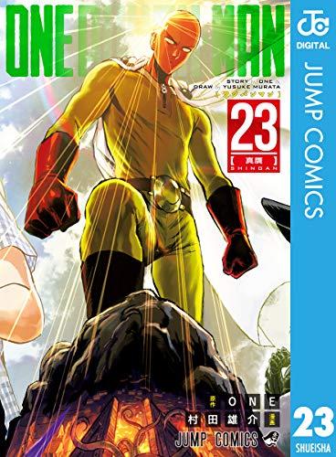 ワンパンマン 漫画 23巻