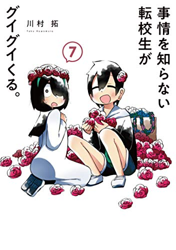 事情を知らない転校生がグイグイくる。(7) (ガンガンコミックス JOKER)