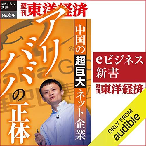 『アリババの正体 (週刊東洋経済eビジネス新書 No.64)』のカバーアート