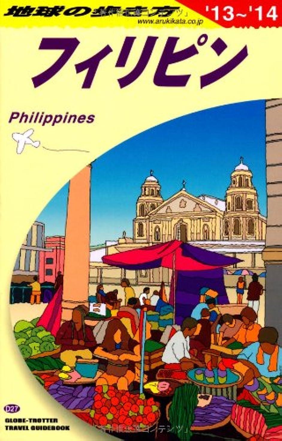 隣人センター区D27 地球の歩き方 フィリピン 2013~2014