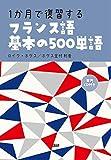 1か月で復習する フランス語基本の500単語 (<CD+テキスト>)