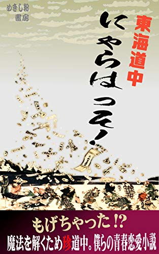 nyarahasso: bokurano seisyun tin doutyuu (Japanese Edition)