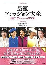 皇室ファッション大全 素敵な装いルールBOOK