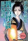 学研まんが 日本の古典 まんがで読む 四谷怪談・雨月物語
