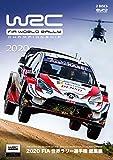 2020 FIA 世界ラリー選手権 総集編 DVD版[RA-126][DVD]