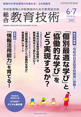 総合教育技術 2021年 6/7月号 [雑誌] 教育技術シリーズ