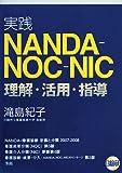 実践NANDA‐NOC‐NIC理解・活用・指導