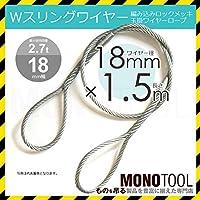 編み込み×ロック加工ワイヤーロープ 1本 メッキ 18mmx1.5m ヒゲなし