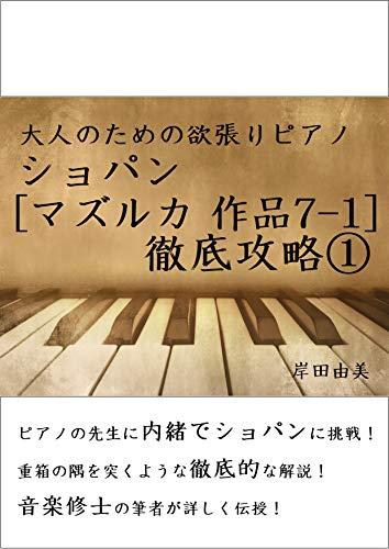 大人のための欲張りピアノ [ショパン マズルカ 作品7-1] 徹底攻略①
