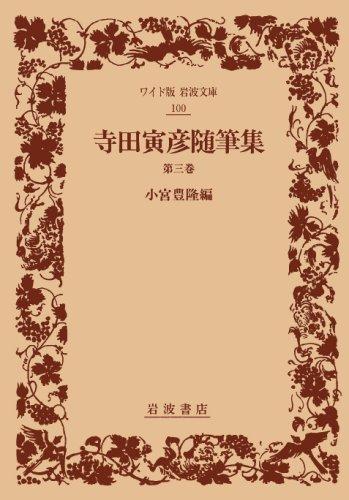 寺田寅彦随筆集〈第3巻〉 (ワイド版 岩波文庫)の詳細を見る