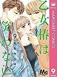 乙女椿は笑わない 分冊版 9 (マーガレットコミックスDIGITAL)