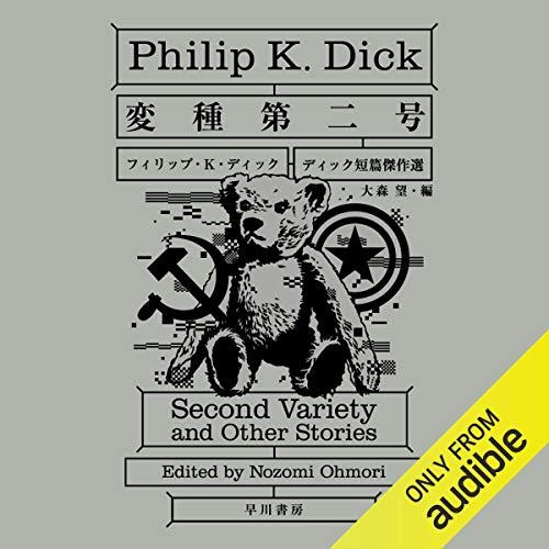 『変種第二号 ディック短篇傑作選』のカバーアート