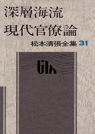松本清張全集 (31) 深層海流・現代官僚論