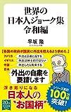 世界の日本人ジョーク集 令和編 (中公新書ラクレ)