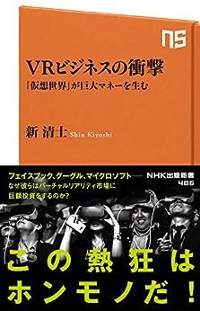 [新 清士]のVRビジネスの衝撃 「仮想世界」が巨大マネーを生む (NHK出版新書)