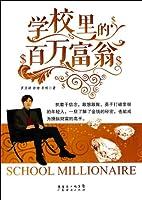 学校里的百万富翁