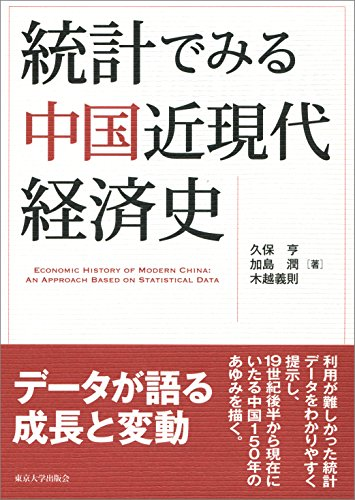 統計でみる中国近現代経済史の詳細を見る