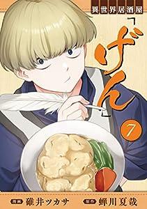 異世界居酒屋「げん」 7巻 (LINEコミックス)