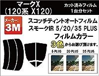 IR 断熱フィルム 車用 3M (スリーエム) スコッチティント オートフィルム トヨタ マークX (120系 X120) (MARK X マークエックス) カット済みカーフィルム/スモーク IR 05 PLUS