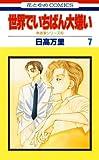 世界でいちばん大嫌い 秋吉家シリーズ5 7 (花とゆめコミックス)