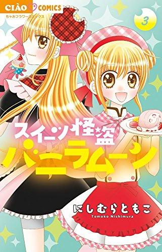 スイーツ怪盗バニラムーン (3) (ちゃおフラワーコミックス)