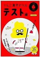 うんこ漢字ドリル テスト編 小学6年生 (うんこ漢字ドリルシリーズ)