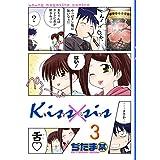 Kiss×sis 弟にキスしちゃダメですか?(3) (ヤングマガジンコミックス)