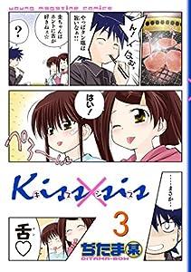 Kiss×sis 3巻 表紙画像