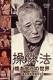操体法/橋本敬三の世界[DVD]