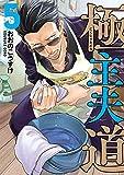 極主夫道 5巻: バンチコミックス