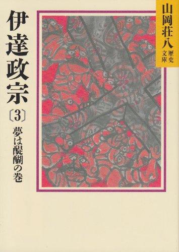伊達政宗 (3) 夢は醍醐の巻 (山岡荘八歴史文庫 53)