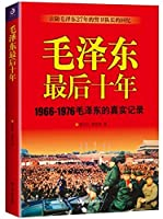 Last Decade of Mao Zedong (Authentic Records of Mao Zedong from 1966 to 1976) (Chinese Edition)