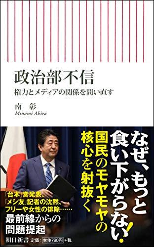 政治部不信 権力とメディアの関係を問い直す (朝日新書)の詳細を見る