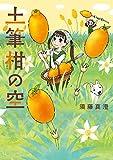 土筆柑の空 庭先塩梅 (ビームコミックス)