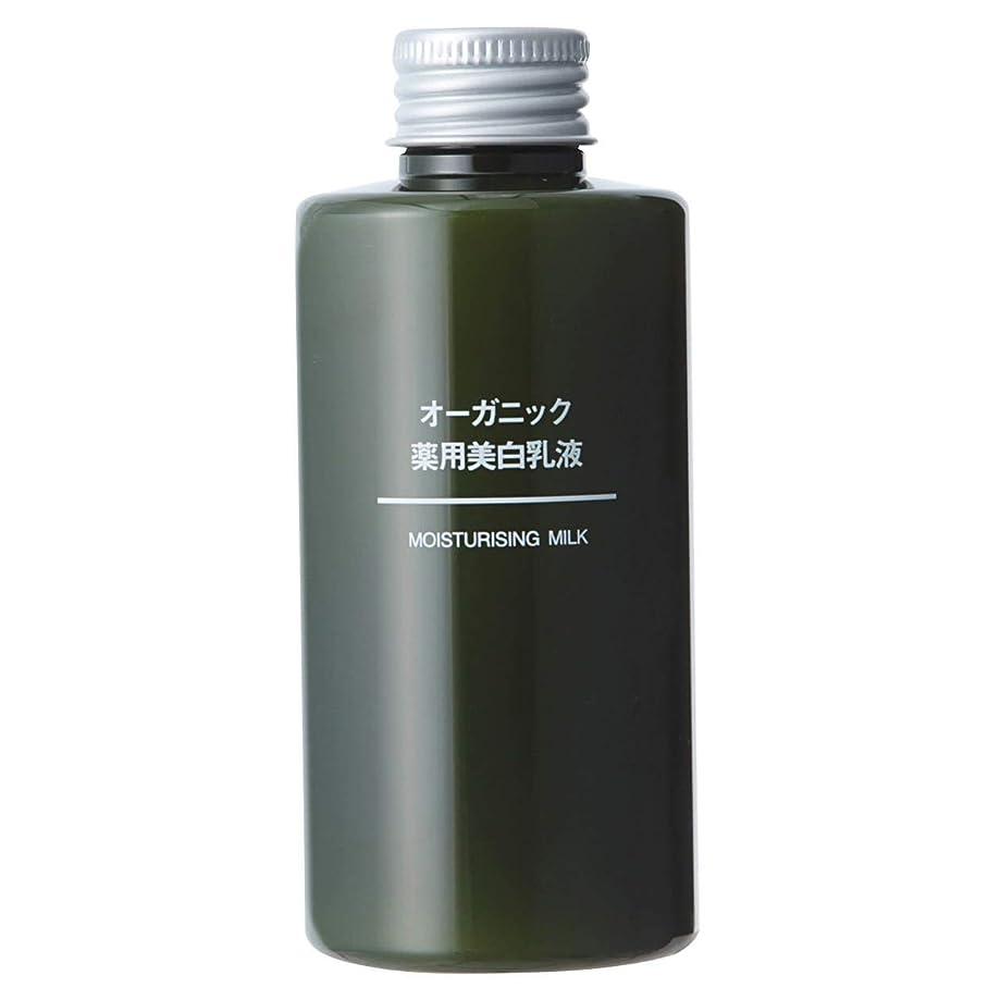 伝導率抵抗するロッカー無印良品 オーガニック薬用美白乳液 (新)150ml