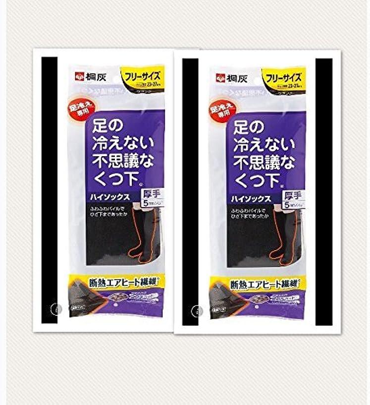 触覚介入するクマノミ足の冷えない不思議なくつ下 ハイソックス 厚手 ブラック フリーサイズ×2個
