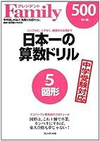 日本一の算数ドリル vol.5―シンプルに、ムダなく、基礎から応用まで 図形