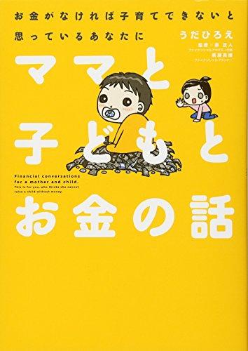 ママと子どもとお金の話 (Sanctuary books)