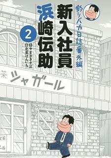 釣りバカ日誌番外編 新入社員 浜崎伝助 (2) (ビッグコミックス)