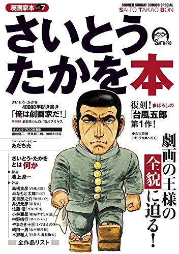 漫画家本vol.7 さいとう・たかを本 (少年サンデーコミックススペシャル)