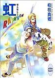 虹-RAINBOW- 硝子の街にて(3) (講談社X文庫)