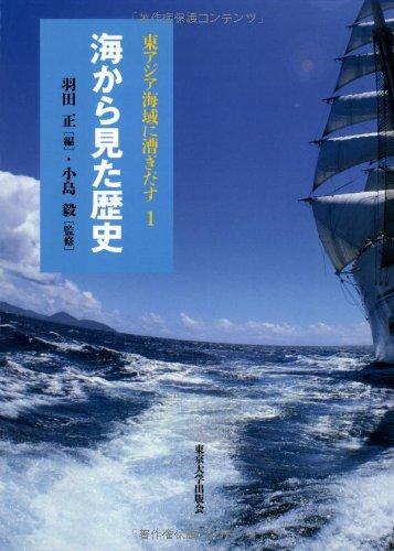 東アジア海域に漕ぎだす1 海から見た歴史