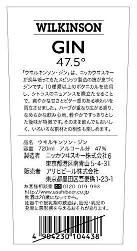 ウィルキンソンジン47.5度[720ml]