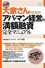 表紙: 決定版! 大家さんのためのアパ・マン経営の満額融資完全マニュアル 【マニュアルシリーズ】 | 小川 武男
